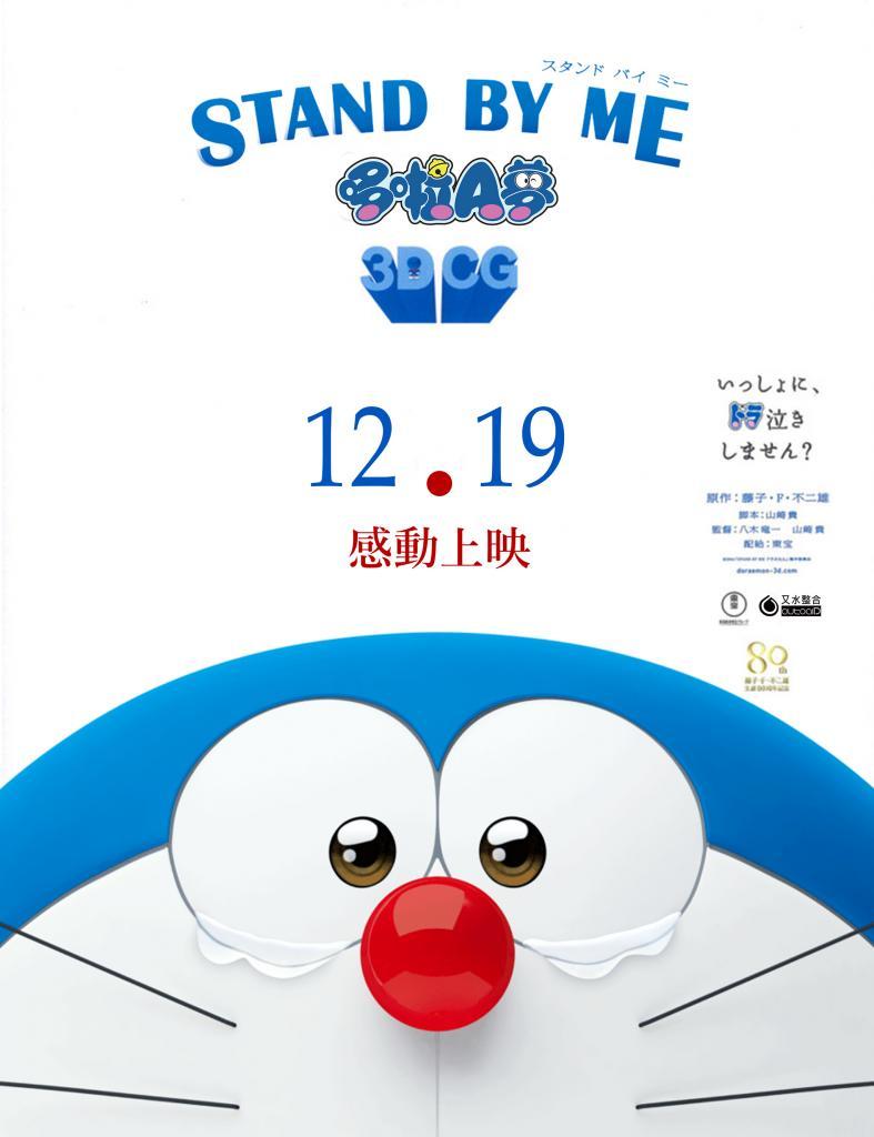 Dunia Doraemon Sinopsis Tentang Film Doraemon Stand By Me